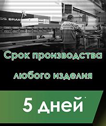 Срок производства изделий пять дней